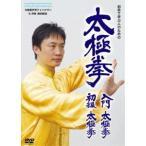 太極拳 入門太極拳・初級太極拳(DVD)