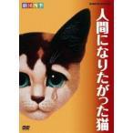 劇団四季 人間になりたがった猫 [DVD]画像