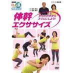 Yahoo!ぐるぐる王国DS ヤフー店NHKまる得マガジン 体幹エクササイズ からだの中からスリムにしよう! [DVD]