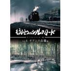もうひとつのシルクロード Vol.4 オアシス点描(DVD)
