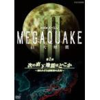 NHKスペシャル MEGAQUAKE III 巨大地震 第1回 次の直下地震はどこか 〜知られざる活断層の真実〜(DVD)