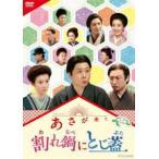 連続テレビ小説 あさが来た スピンオフ 割れ鍋にとじ蓋(DVD)
