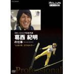 プロフェッショナル 仕事の流儀 スキージャンプ日本代表 葛西紀明の仕事 伝説の翼、まだ見ぬ空へ(DVD)
