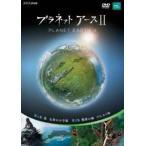 プラネットアースII 1 [DVD]
