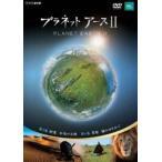 プラネットアースII 2 [DVD]