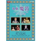 NHKクラシカル モーツァルト: 歌劇『魔笛』 スウィトナー指揮 ベルリン国立歌劇場 1980年日本公演(DVD)