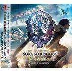 (ゲーム・ミュージック) 英雄伝説空の軌跡SC Evolution オリジナルサウンドトラック(CD)