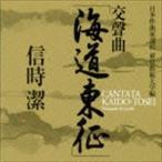 信時潔:交聲曲 海道東征 他(ハイブリッドCD) [CD]