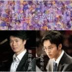 福間洸太朗(p) / 映画「蜜蜂と遠雷」〜福間洸太朗 plays 高島明石(UHQCD) [CD]