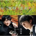藤田真央(p) / 映画「蜜蜂と遠雷」〜藤田真央 plays 風間塵(UHQCD) [CD]