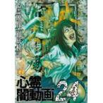 心霊闇動画24 [DVD]