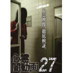 心霊闇動画27(DVD)