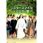 シスタースマイル ドミニクの歌(DVD)