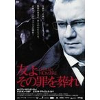 友よその罪を葬れ(DVD)