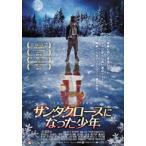 サンタクロースになった少年(DVD)