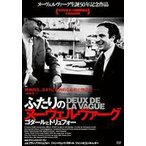 ふたりのヌーヴェルヴァーグ ゴダールとトリュフォー(DVD)
