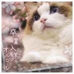 PREMIUM ORGEL:: 卒業入学オルゴール(CD)