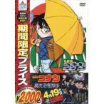 名探偵コナン PART17 Vol.2(期間限定スペシャルプライス盤)(DVD)