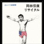 岡林信康/あんぐら音楽祭 岡林信康リサイタル(デビュー45周年記念)(CD)