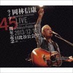 岡林信康/ライブ45周年記念 2013/12/14 日比谷公会堂(2CD+DVD)(CD)