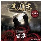 羽多野渉(甘寧) / 三国志 Three Kingdoms 公式朗読CDシリーズ: 鈴の音来たりて/甘寧篇: 羽多野渉(特装盤/CD+DVD) [CD]