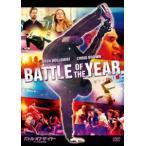 バトル・オブ・ザ・イヤー ダンス世界決戦(DVD)