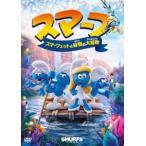 スマーフ スマーフェットと秘密の大冒険  DVD