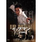 イップ・マン 第二章 佛山鍛錬篇 ブルーレイ vol.2(Blu-ray)