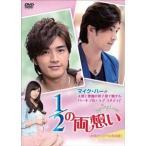1/2の両想い〜Spring Love〜<台湾オリジナル放送版>DVD-BOX2(DVD)