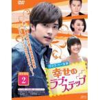 幸せのラブ・ステップ DVD-BOX2(DVD)
