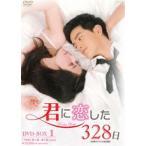 君に恋した328日〈台湾オリジナル放送版〉DVD-BOX1(DVD)