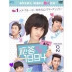 応答せよ1994 DVD-BOX2 [DVD]
