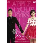 僕らのメヌエット<台湾オリジナル放送版>DVD-BOX1 [DVD]