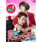 恋はドロップキック!〜覆面検事〜 DVD-BOX1(DVD)