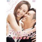 マイ・サンシャイン〜何以笙簫默〜 DVD-BOX1 [DVD]