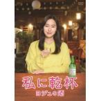 私に乾杯〜ヨジュの酒 DVD-BOX(DVD)