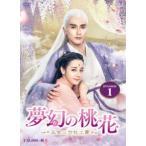 夢幻の桃花~三生三世枕上書~ DVD-BOX1