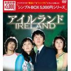アイルランド DVD-BOX〈シンプルBOX 5,000円シリーズ〉(DVD)