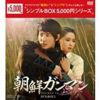 朝鮮ガンマンDVD-BOX2〈シンプルBOX 5,000円シリーズ〉 [DVD]