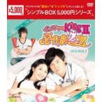 イタズラなKissII〜惡作劇2吻〜 DVD-BOX2<シンプルBOX 5,000円シリーズ> [DVD]