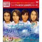 流星雨 DVD-BOX<シンプルBOX 5,000円シリーズ> [DVD]