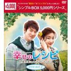幸せのレシピ〜愛言葉はメンドロントット DVD-BOX2(DVD)