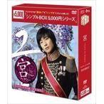 宮〜Love in Palace ディレクターズ・カット版 DVD-BOX2(DVD)
