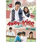 イタズラなKiss〜Playful Kiss YouTube特別版 [DVD]