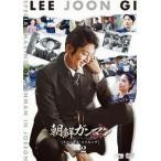 イ・ジュンギin 朝鮮ガンマン〈スペシャル・メイキング〉vol.2 [DVD]