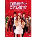 白鳥麗子でございます!THE MOVIE DVD(DVD)
