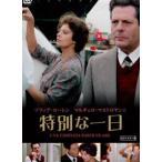 特別な一日 HDマスター版(DVD)