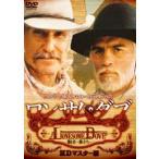 ロンサム・ダブ 第一章 〜旅立ち〜 HDマスター版(DVD)