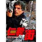 仁義なき街 HDマスター版(DVD)