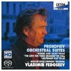 ウラディーミル・フェドセーエフ(cond)/プロコフィエフ: 管弦楽名曲集(HQ-Hybrid CD)(CD)